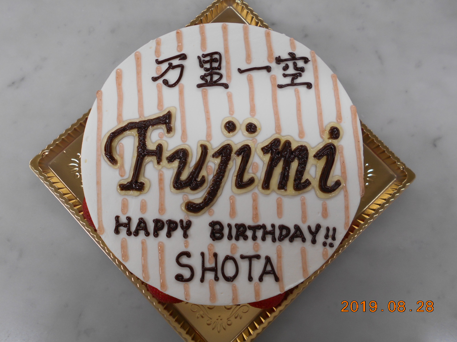 HAPPY BIRTHDAY!! SHOTA